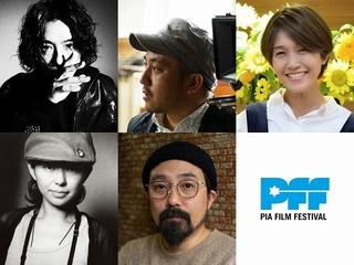 斎藤工、白石和彌監督らが第41回PFFの最終審査員に! 9月20日の表彰式に登壇