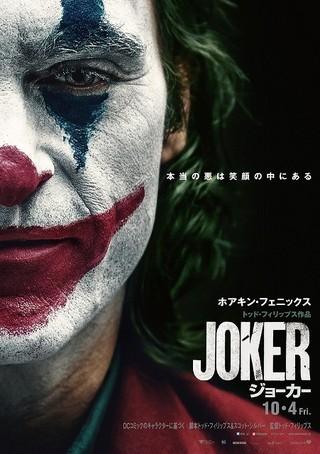 """""""悪のカリスマ""""誕生に迫る「ジョーカー」 予告&インパクト大のポスター公開!"""
