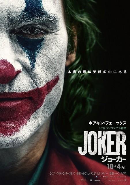 """ジョーカーの""""笑顔""""が印象的なポスター"""