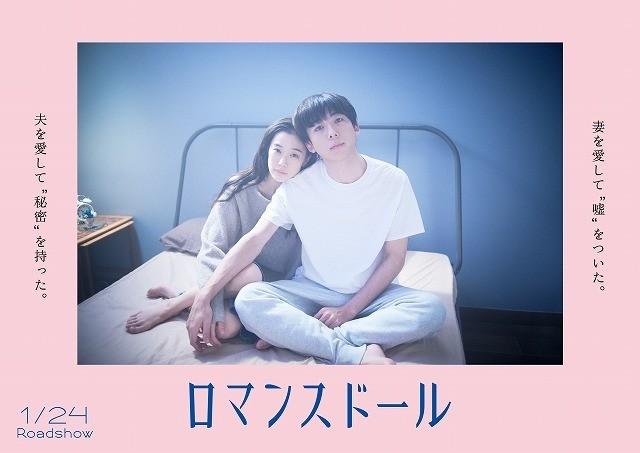高橋一生×蒼井優「ロマンスドール」公開は20年1月24日に決定 ビジュアルもお披露目
