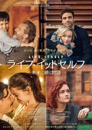 「THIS IS US」D・フォーゲルマン監督作、11月公開 O・アイザック、O・ワイルドらが豪華共演
