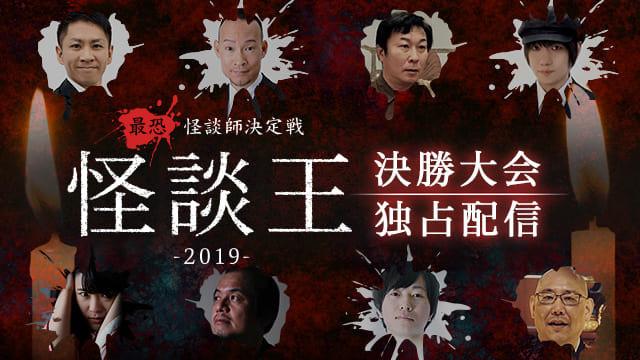 ホラーSVOD「OSOREZONE」で「怪談王2019」独占配信決定!