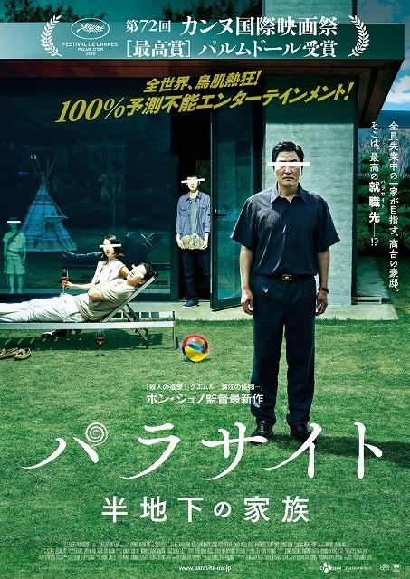 """ポン・ジュノ監督作「パラサイト」貧しい一家の""""ただならぬ計画""""を映した30秒予告完成"""