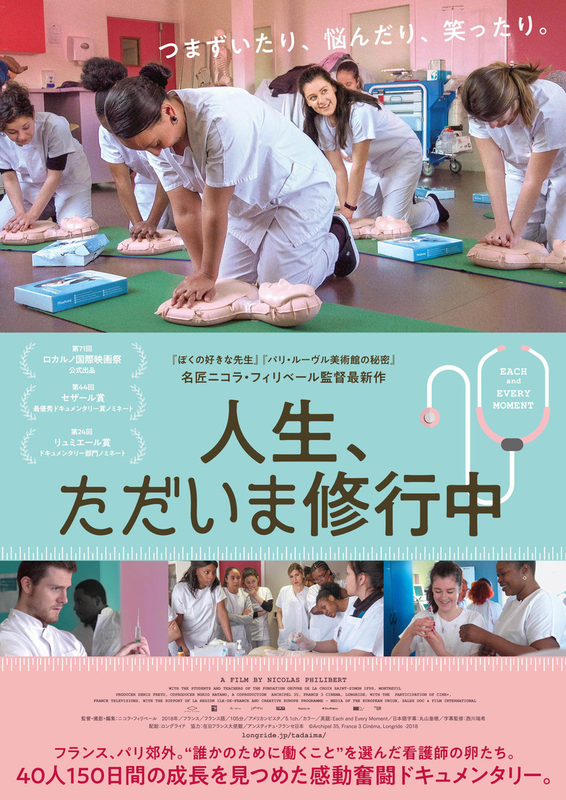 「ぼくの好きな先生」N・フィリベール新作 看護学校の150日映す「人生、ただいま修行中」11月公開