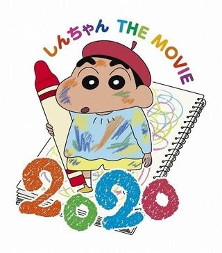 「映画クレしん」第28作が20年GW公開決定 「ラブライブ!」京極尚彦監督と脚本・高田亮が新タッグ