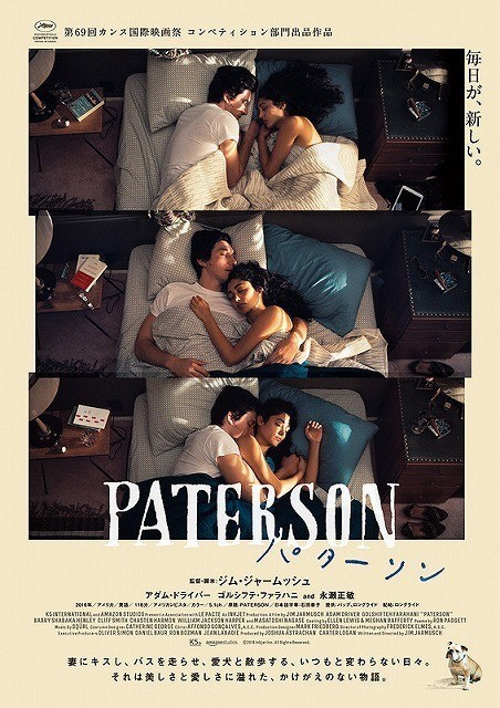 日常の中の3日間を切り取った「パターソン」