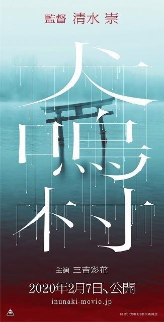 三吉彩花、新たなホラークイーンに! 清水崇監督最新作「犬鳴村」に主演 - 画像4