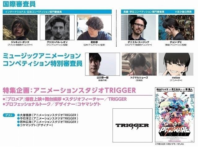 新千歳空港国際アニメーション映画祭でTRIGGER特集 「プロメア」爆音上映も開催