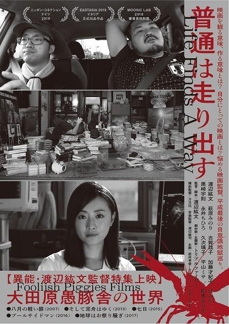 「大田原愚豚舎」作品が全6本ラインナップ!