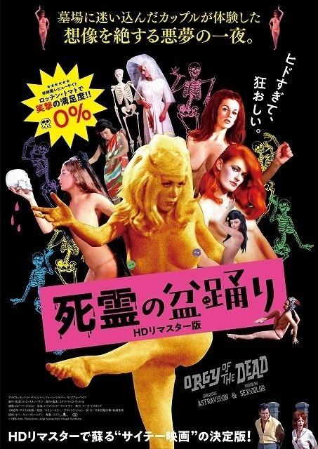 女の幽霊たちが裸で踊り狂う「死霊の盆踊り」