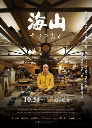 アメリカ人尺八奏者の半生に迫ったドキュメンタリー「海山 たけのおと」10月5日公開