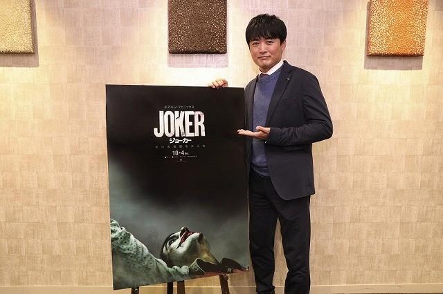 劇団ひとりが熱弁する「ジョーカー」特別映像公開!あの名優の役柄にも言及