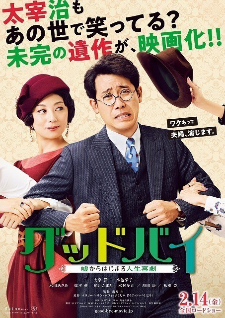 """「グッド・バイ 映画」の画像検索結果"""""""