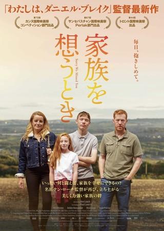 ケン・ローチ最新作邦題は「家族を想うとき」 「クロ現」で是枝裕和監督と対談も