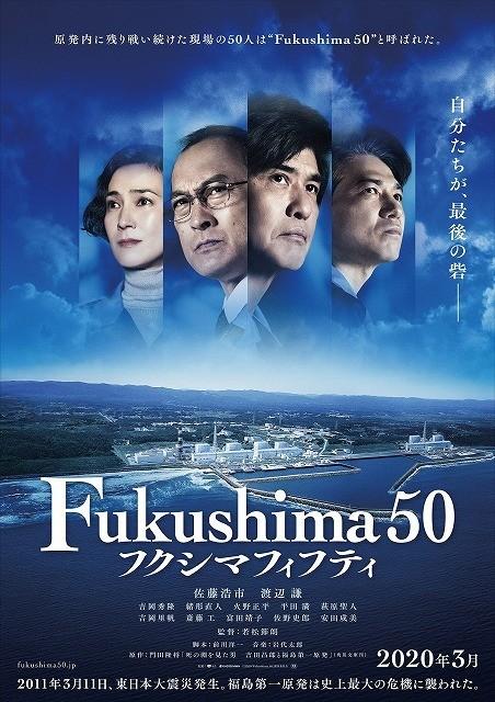 「Fukushima 50」特報公開 緒形直人、火野正平、萩原聖人、吉岡里帆、斎藤工ら豪華キャスト参加