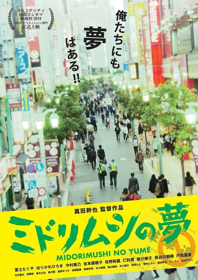 真田幹也監督の初長編「ミドリムシの夢」公開決定、日本初!?の青春駐禁コメディ