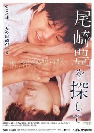 圧巻のライブ映像&貴重な映像記録で構成された「尾崎豊を探して」20年1月公開