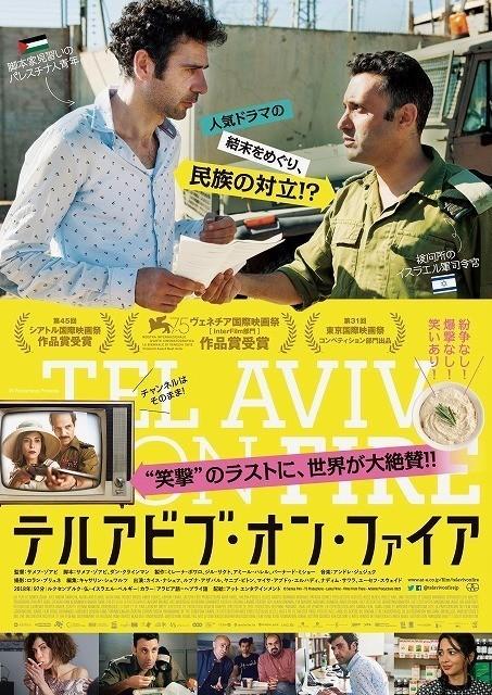 第31回東京国際映画祭でも披露された