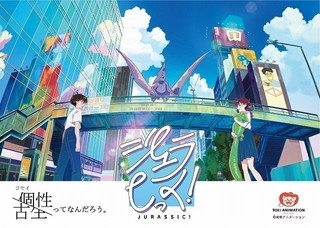 東映アニメーション若手スタッフ制作 古生物が渋谷に出現する「ジュラしっく!」ショートムービー公開