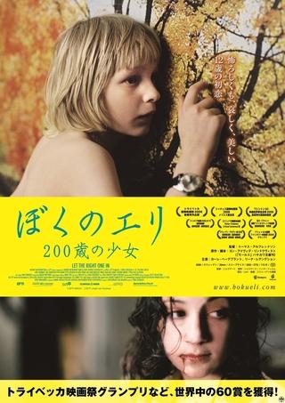 「ぼくのエリ 200歳の少女」を1週間限定上映 新作「ボーダー」公開記念