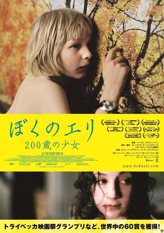 ベストセラー小説「モールス」を2008年に映画化
