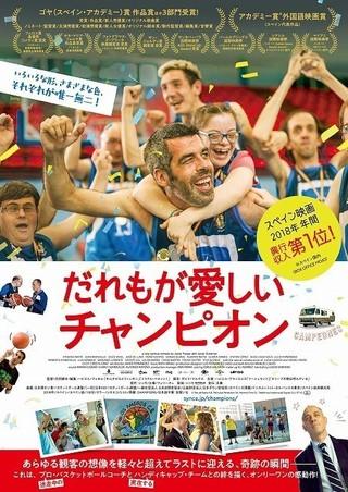 スペインで興行収入1位の大ヒット! ハンディキャップを負う人々のバスケチームを描く感動作