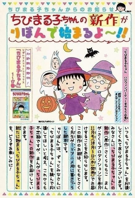 「りぼん」10月号に掲載された告知ページ