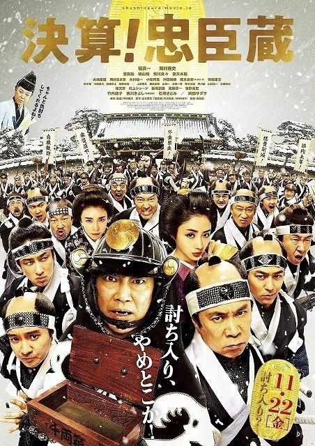 堤真一、岡村隆史ら総勢51人の キャスト陣が集結したポスター
