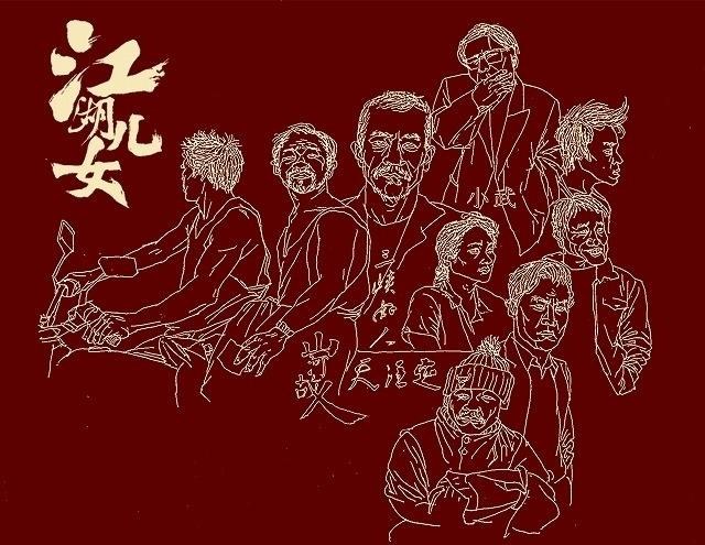 「帰れない二人」中国版ポスター