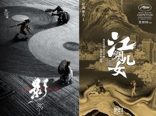 """【中国映画コラム】チャン・イーモウ&ジャ・ジャンクー、正反対の道を歩みながら辿り着いた""""今""""とは"""