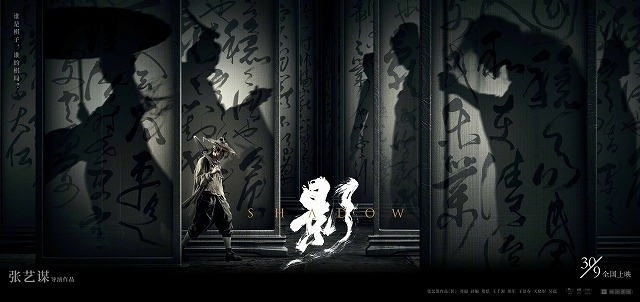 「SHADOW 影武者」中国版ポスター