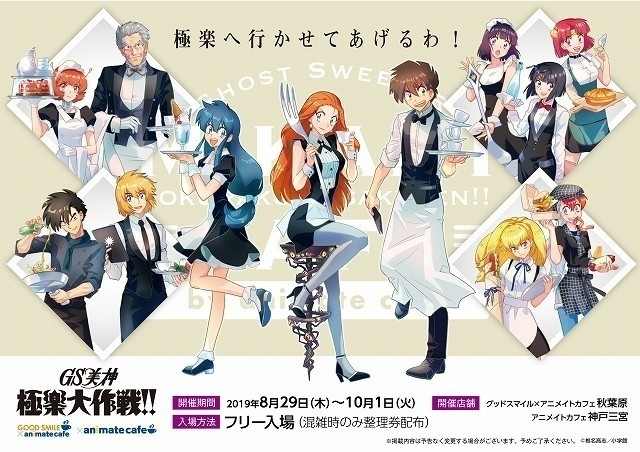 椎名高志デビュー30周年記念「GS美神」コラボカフェ、東京と神戸で開催 参加型企画「GS試験」も実施