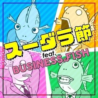 「ビジネスフィッシュ」新ED主題歌に植木等の名曲「スーダラ節」アレンジ