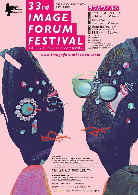 「イメージフォーラム・フェスティバル2019」キービジュアル