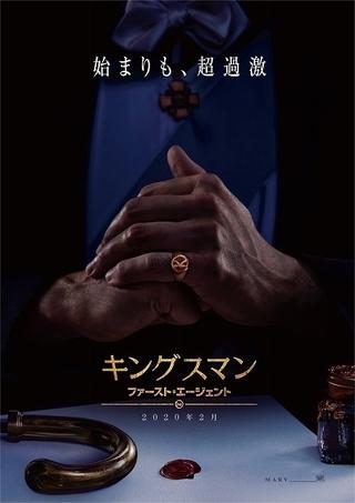「キングスマン」誕生秘話を描く最新作、20年2月公開! ティザー予告&ポスター完成
