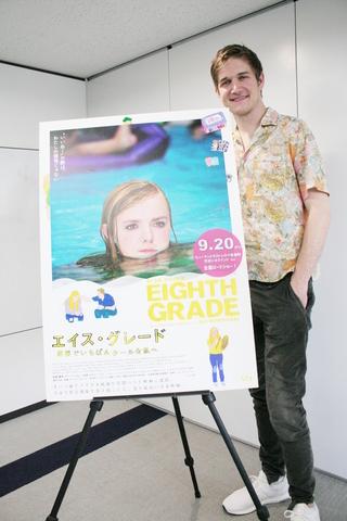 SNS時代の少女をリアルに描くA24の青春映画「エイス・グレード」 元YouTuberの新鋭監督に聞く