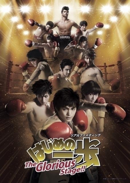 人気ボクシング漫画が舞台化!