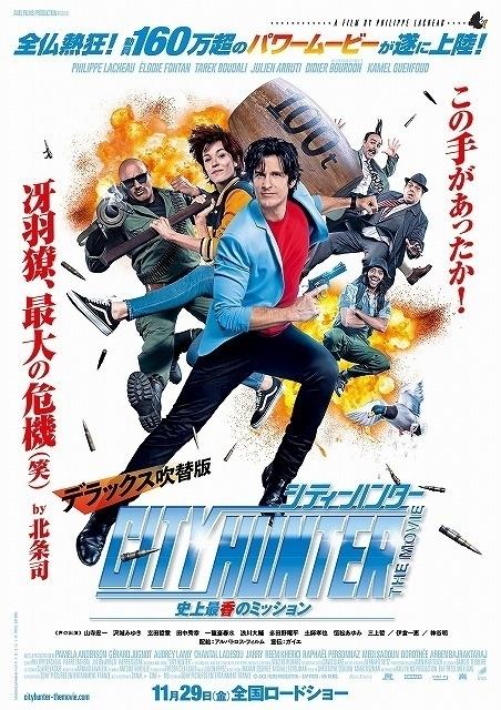 初披露された日本版本ポスター