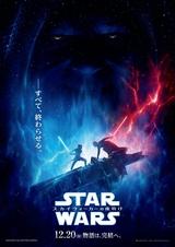 すべて、終わらせる。「スター・ウォーズ スカイウォーカーの夜明け」日本版ポスター完成