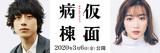坂口健太郎主演で「仮面病棟」映画化!拉致されたヒロインは永野芽郁