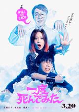 広瀬すず、デスメタル女子役で新境地!吉沢亮&堤真一共演「一度死んでみた」映像初公開