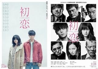 窪田正孝主演「初恋」衝撃的な出会いとらえた特報完成! 公開は20年2月28日に
