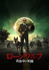 【ホラー映画コラム】盲目老人VS人狼「ローンウルフ」で不器用な男の熱い生きざまにホロリ