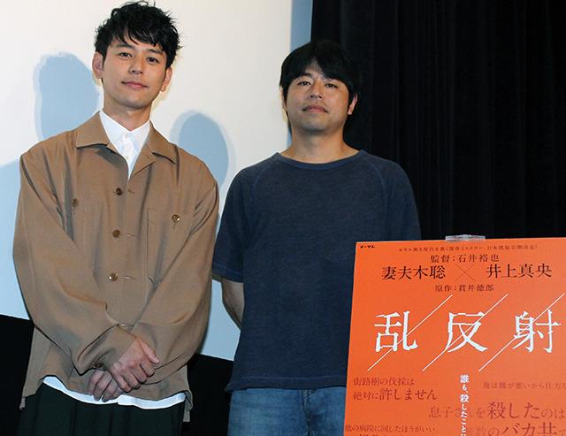 妻夫木聡と石井裕也監督