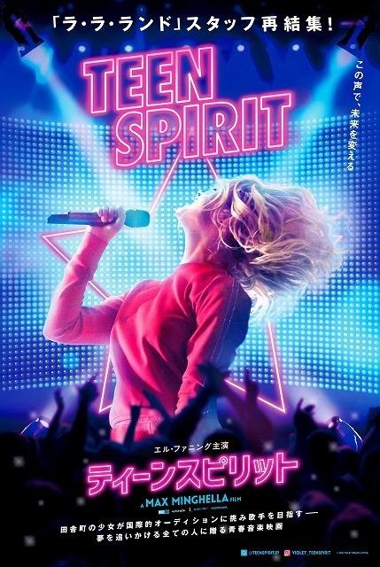 エル・ファニング主演の青春音楽映画、20年1月公開!「ラ・ラ・ランド」スタッフが再結集