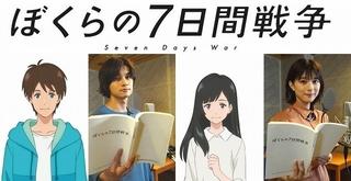 劇場アニメ「ぼくらの7日間戦争」主演は北村匠海&芳根京子!