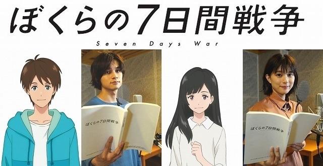ぼくらの7日間戦争 北村匠海・芳根京子・宮沢りえ