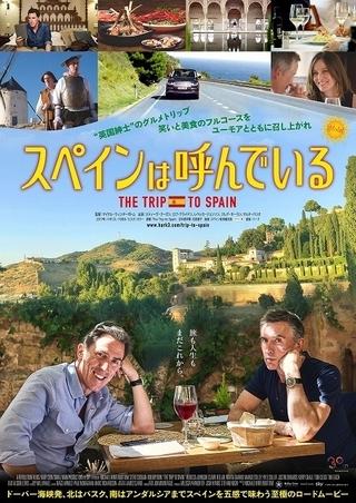 爆笑モノマネ&極上グルメのフルコース! 「スペインは呼んでいる」日本版予告入手