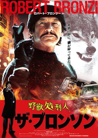 チャールズ・ブロンソン激似俳優が主演「野獣処刑人 ザ・ブロンソン」12月20日公開