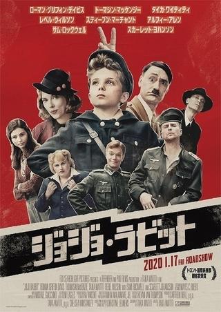 トロント観客賞「ジョジョ・ラビット」20年1月公開 豪華キャスト勢揃いのポスター完成